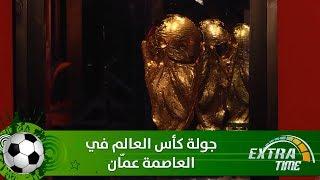 جولة كأس العالم في العاصمة عمّان