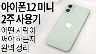 아이폰12미니, 2주간 사용후기: 실제 사용 경험을 바…