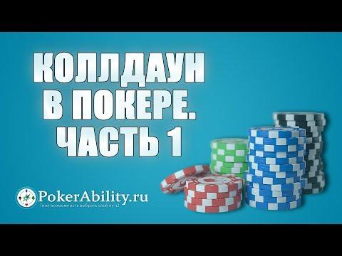 Покер обучение | Коллдаун в покере. Часть 1