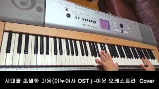 이누야샤(Inuyasha) OST - 시대를 초월한 마음(Piano cover) - 여운 (Yun)