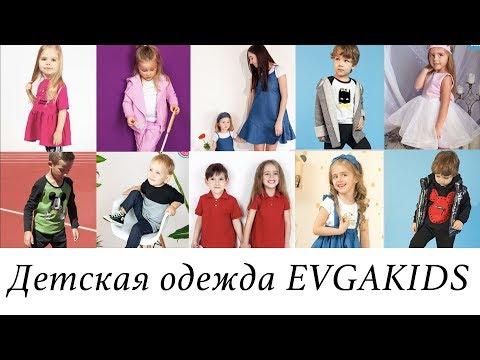 МЕГА СТИЛЬНАЯ детская одежда EVGAKIDS - обзор наших обновок :)
