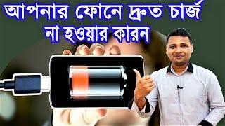 ফোন দ্রুত চার্জ না হওয়ার একমাত্র কারন   Why #phone is not #charging #faster   By YouTube Bangla