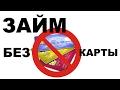 Займ без карты онлайн. Срочные деньги по всей России