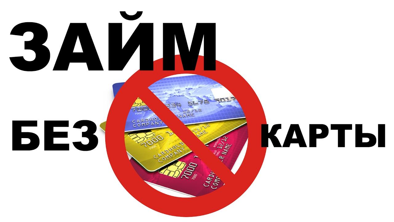 займ россия онлайн на карту без заявки на кредитные карты онлайн с моментальным