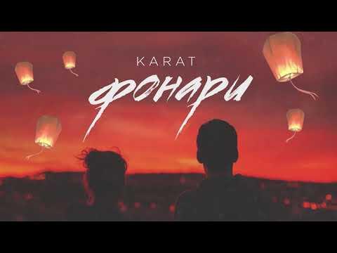 KARAT - Фонари