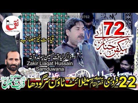 Zakir Liaqat Hussain Samduwana 22 February 2020 Satellite Town Sargodha (Zakir Zuriyat Sherazi)