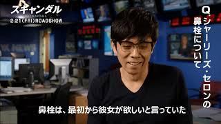 『スキャンダル』カズ・ヒロ氏インタビュー thumbnail