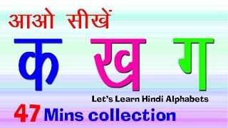 Hindi Alphabet Letters I Varnamala In Hindi I Learn Hindi Alphabets | Hindi Alphabets With Pictures