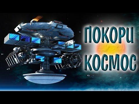 Топ 5 лучших игр - космических симуляторов 2016