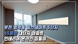 [가벽인테리어] 40평대 넓은 집 인테리어 부천 범박동…