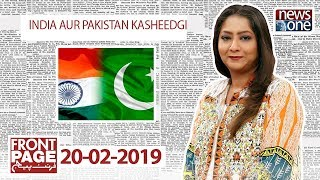 Front Page | 20-February-2019  | Pakistan| India | #PulwamaAttack
