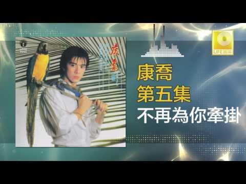康乔 Kang Qiao - 不再為你牽掛 Bu Zai Wei Ni Qian Gua (Original Music Audio)