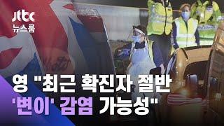 """영국 """"신규 확진자 절반이 '변이 바이러스' 감염 가능성"""" / JTBC 뉴스룸"""