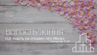 """Природа поклоніння """"Івана 4-19"""" (Микола Романюк) НЕДІЛЬНЕ ЗІБРАННЯ 05.07.2020"""