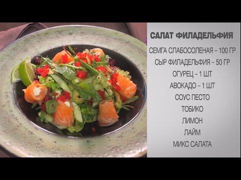 Салат Филадельфия / Салат с семгой / Салат с красной рыбой / Cалат с авокадо / Простые салаты
