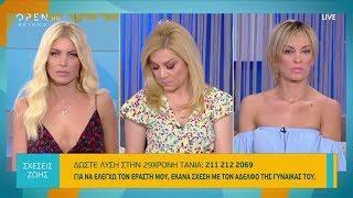 Τάνια: Για να ελέγχω τον εραστή μου, έκανα σχέση με τον αδελφό της γυναίκας του - Ευτυχείτε! |OPENTV