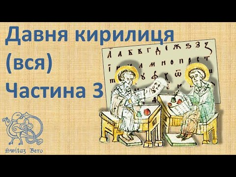 Давня кирилиця 03