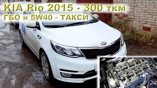 KIA Rio 2015 - 300 ткм на 5W40 + ГБО (ТАКСИ)