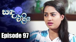 Sanda Eliya - සඳ එළිය Episode 97 | 03 - 08 - 2018 | Siyatha Thumbnail