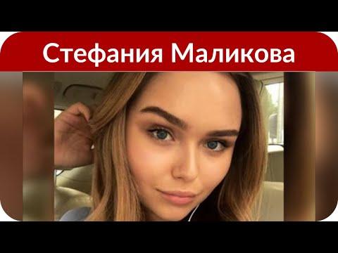 Стефания Маликова прокомментировала рождение ребенка