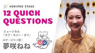 【NENE YUMESAKI 夢咲ねね】HORIPRO STAGE presents 12 Quick Questions 12のクイック・クエスチョン