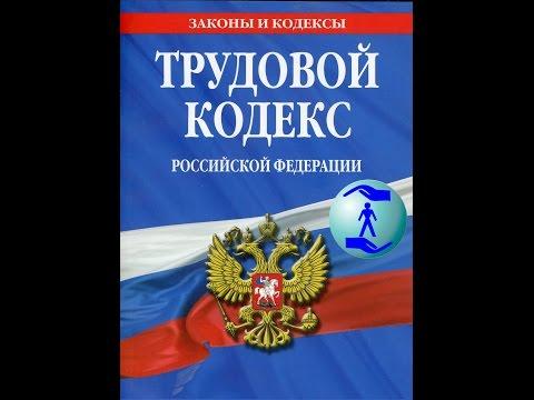 Статья 78 ТК РФ Увольнение по соглашению сторон
