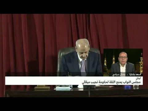 لبنان.. البرلمان يمنح الثقة لحكومة نجيب ميقاتي بأغلبية كبيرة