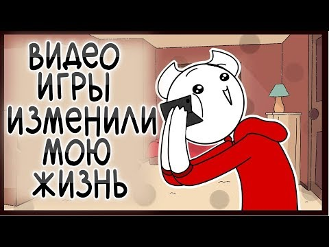 Видеоигры Изменили Мою Жизнь ● Русский Дубляж