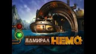 Адмирал НЕМО.wmv
