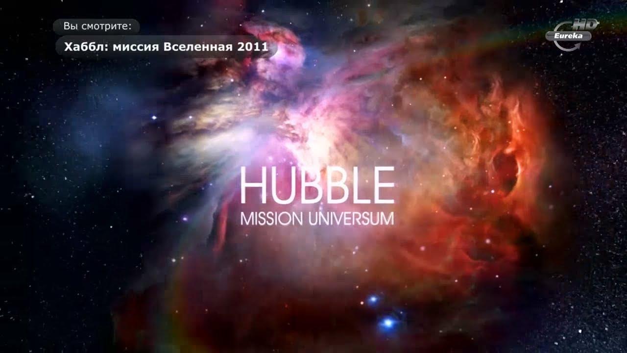 Хаббл: Миссия Вселенная | Hubble: Mission Universum. Телескопы (Серия 6-13). Документальный фильм
