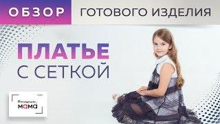 Детское платье из хлопка с сеткой, имитацией кокетки и рубашечным воротником. Обзор готового изделия