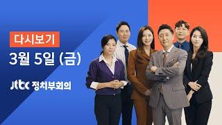 2021년 3월 5일 (금) JTBC 정치부회의 다시보기 - 문 대통령, 윤석열 면직안 재가…여 '때리기' 야 '손짓'