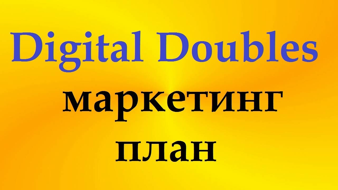 Digital Doubles (Дата майнинг и Цифровые двойники) - маркетинг-план