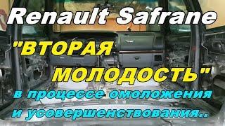 """Рено Шафран(Сафран)/Renault Safrane """"ВТОРАЯ МОЛОДОСТЬ"""",  в процессе омоложения и усовершенствования"""