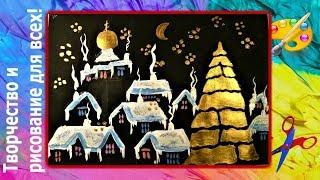 Как нарисовать зимнюю ночь поэтапно для начинающих. Creativity & Art of Olga Mishina