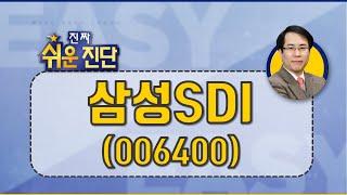 삼성SDI(006400), 실적 기대감 분명, 월봉 추…