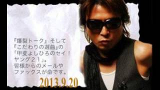 2013年9月20日甲斐よしひろセイ!ヤング21.