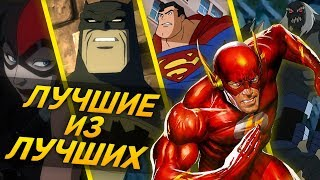 ТОП 5 САМЫХ ЛУЧШИХ мультфильмов DC за последние 10 лет