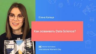 Елена Капаца: Как осваивать Data Science?