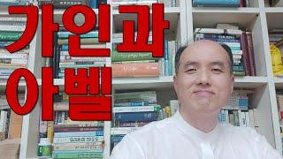 구약 성경 쉽게 읽기 2 / 동탄예수교회 / 이용진 목…