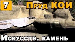 Искусственный пруд для карпов КОИ своими руками. Ч. 7   Изготовление искусственного камня.