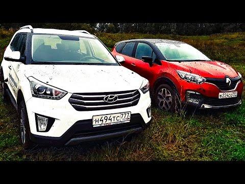 Кто мог ТАКОЕ ожидать Hyundai Creta против Renault Kaptur. Сравнение Хендай Крета и Рено Каптур