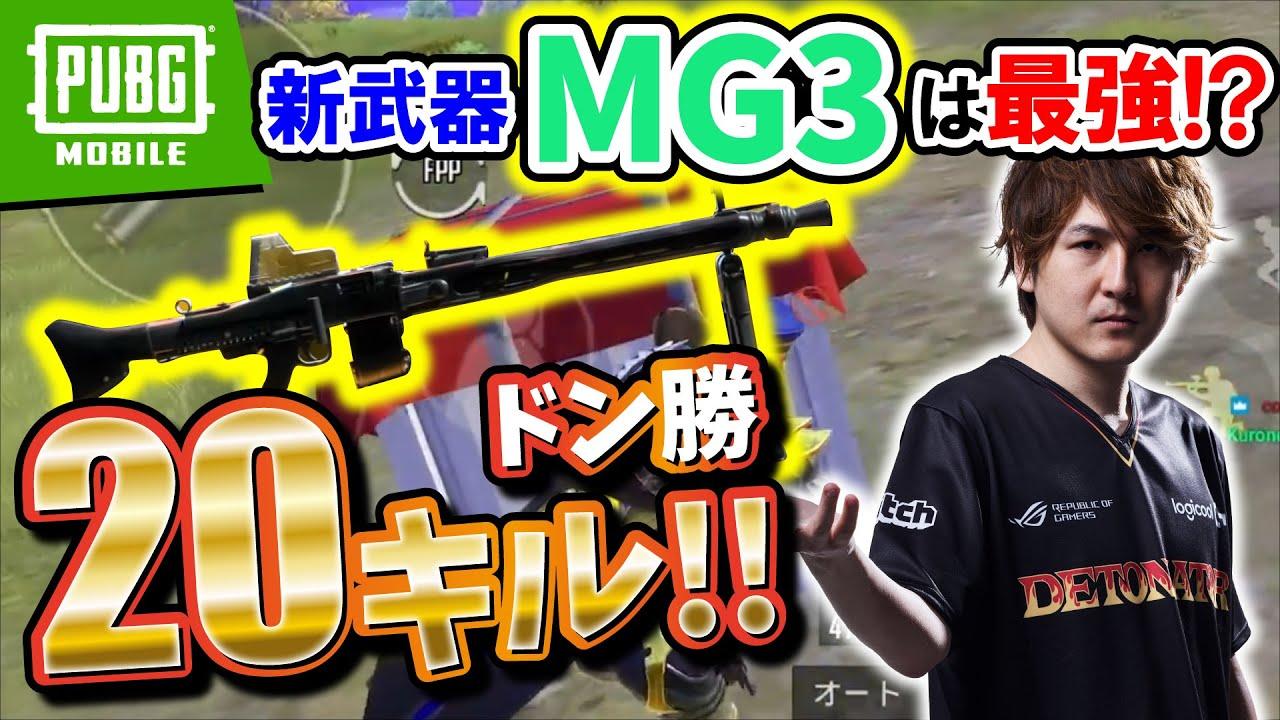 MG3とDP-28が最強すぎて意外な結末を迎えました【PUBGモバイル】