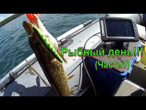 Рыбный день!!! (часть1)