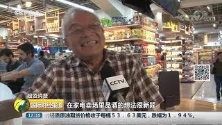 [国际财经报道]投资消费 日本家电连锁店跨界卖酒 开拓新业务模式| CCTV财经