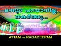 Angopangam (Devasuram) song fusion | Attam vs Ragadeepam Classical Thrilling Performance
