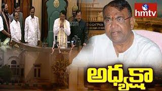 Pocharam Srinivas Reddy Elected As Telangana Assembly Speaker | hmtv