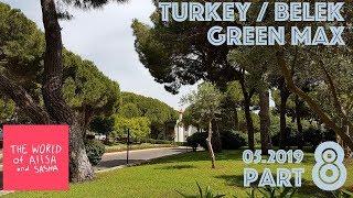 Отель Грин Макс Турция Часть 8 Последние деньки в Гринмаксе
