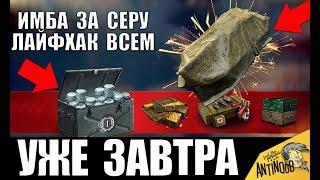 ⏰УЖЕ ЗАВТРА! ЛАЙФХАК ВСЕМ! ИМБА ЗА СЕРЕБРО! СЮРПРИЗ ОТ WG ИГРОКАМ В АНГАРЕ в World of Tanks