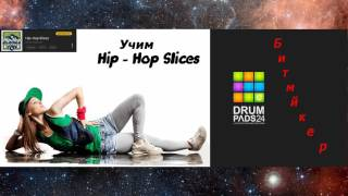 Drum Pads 24 обучение, tutor Hip - Hop Slices